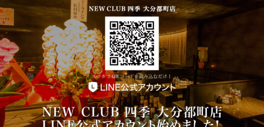 NEW CLUB 四季 大分都町店 LINE公式アカウント