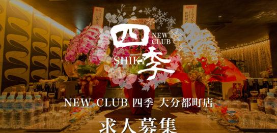 NEW CLUB 四季 大分都町店 キャバクラ 求人